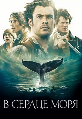Постер к фильму В сердце моря 2015