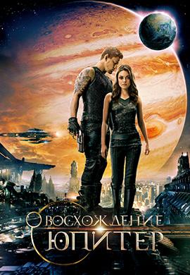 Постер к фильму Восхождение Юпитер 2015