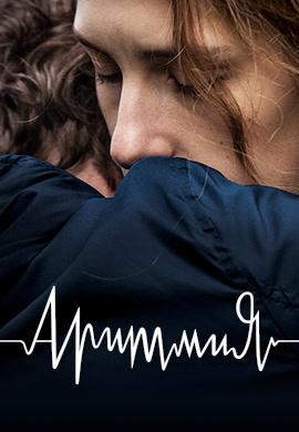 Постер к фильму Аритмия 2017