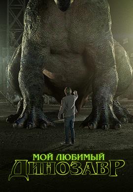 Постер к фильму Мой любимый динозавр 2017