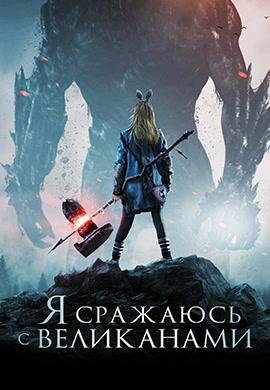 Постер к фильму Я сражаюсь с великанами 2017