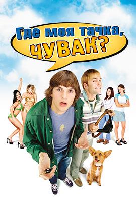 Постер к фильму Где моя тачка, чувак? 2000