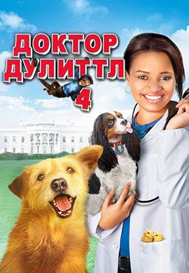 Постер к фильму Доктор Дулиттл 4 2008