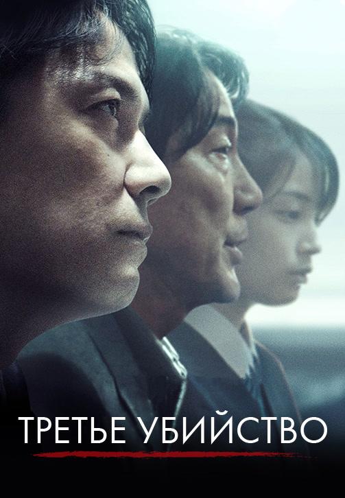Постер к фильму Третье убийство 2017