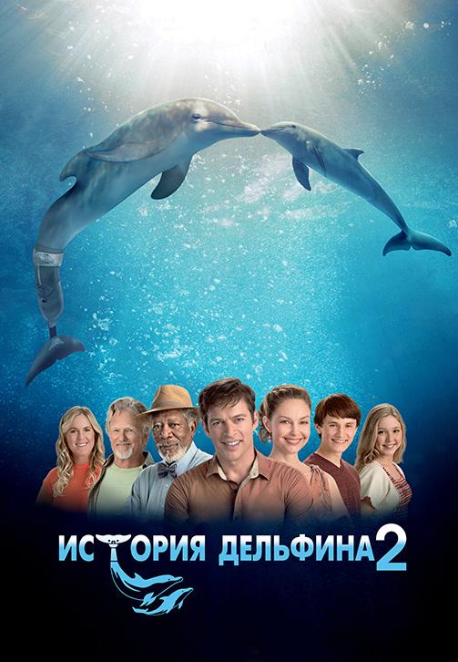 Постер к фильму История дельфина 2 2014