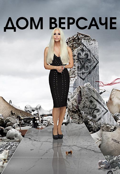 Постер к фильму Дом Версаче 2013
