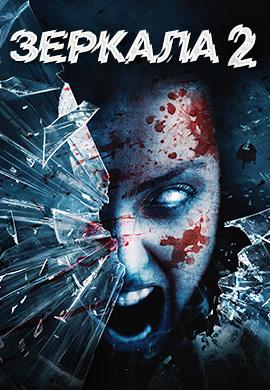 Постер к фильму Зеркала 2 2010