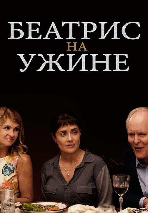 Постер к фильму Беатрис на ужине 2017