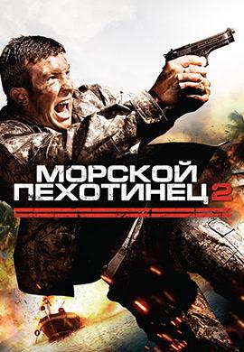 Постер к фильму Морской пехотинец 2 2009