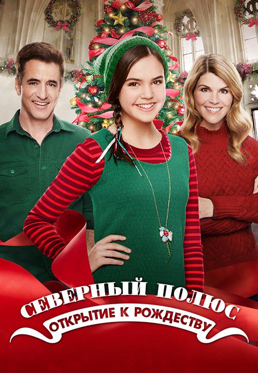 Постер к фильму Северный полюс: Открыт на Рождество 2015
