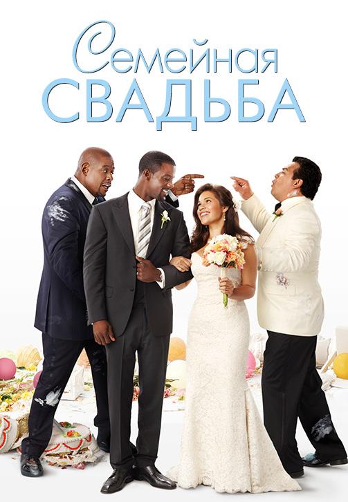 Постер к фильму Семейная свадьба 2010