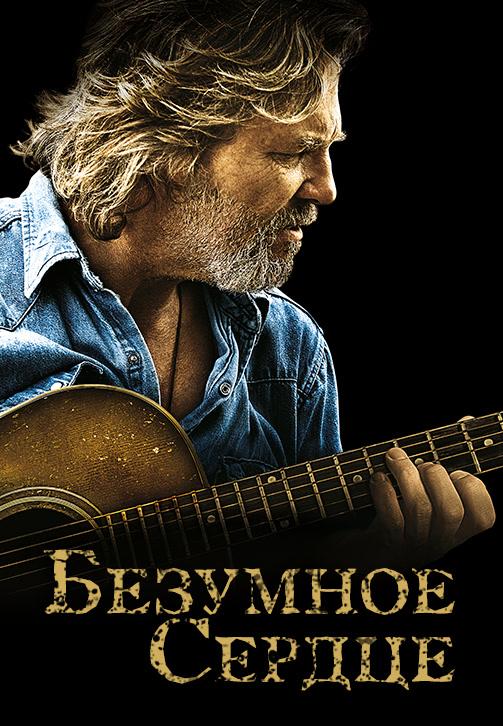 Постер к фильму Безумное сердце 2009