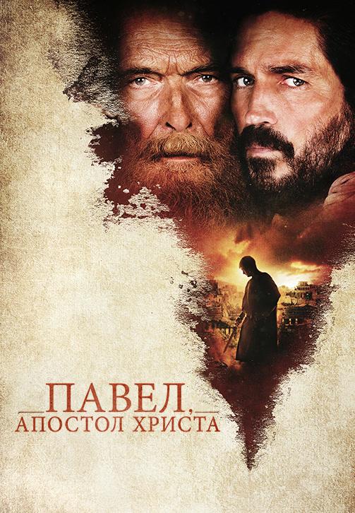 Постер к фильму Павел, апостол Христа 2018