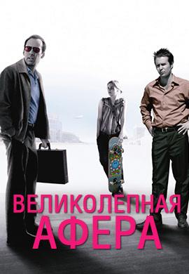 Постер к фильму Великолепная афера 2003