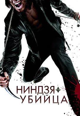 Постер к фильму Ниндзя-убийца 2009