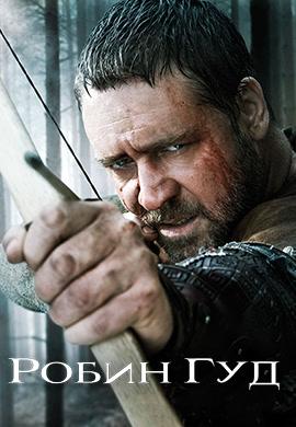 Постер к фильму Робин Гуд (2010) 2010
