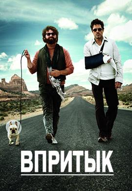 Постер к фильму Впритык 2010