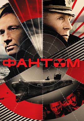 Постер к фильму Фантом (2012) 2012