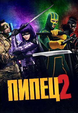 Постер к фильму Пипец 2 2013