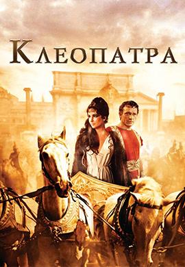 Постер к фильму Клеопатра 1963