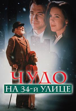 Постер к фильму Чудо на 34-й улице 1994