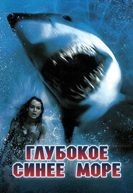 Постер к фильму Глубокое синее море 1999