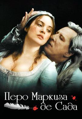 Постер к фильму Перо маркиза де Сада 2000