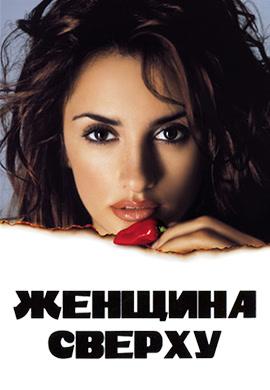 Постер к фильму Женщина сверху 2000