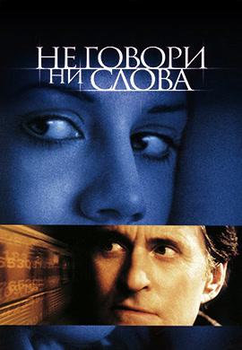 Постер к фильму Не говори ни слова 2001