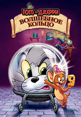 Постер к мультфильму Том и Джерри: Волшебное кольцо 2002