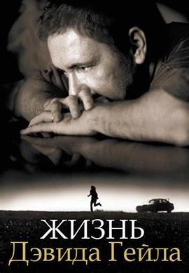 Постер к фильму Жизнь Дэвида Гейла 2003