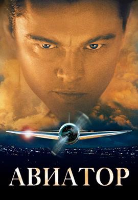 Постер к фильму Авиатор 2004