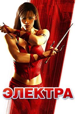 Постер к фильму Электра 2005