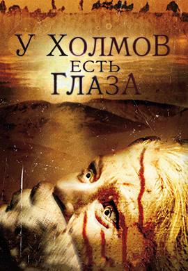 Постер к фильму У холмов есть глаза 2006
