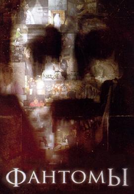 Постер к фильму Фантомы 2008