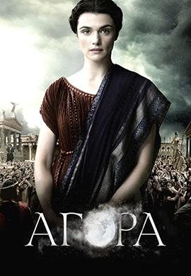 Постер к фильму Агора 2009