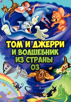 Постер к фильму Том и Джерри и Волшебник из страны Оз 2011