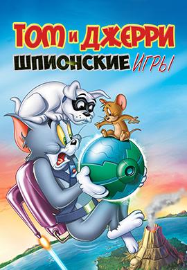 Постер к мультфильму Том и Джерри: Шпионские игры 2015