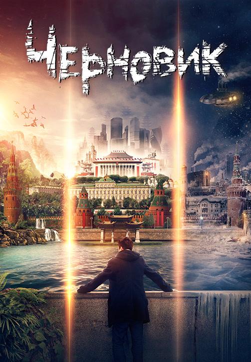 Постер к фильму Черновик 2018
