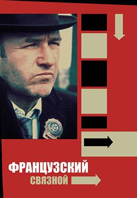 Постер к фильму Французский связной 1971