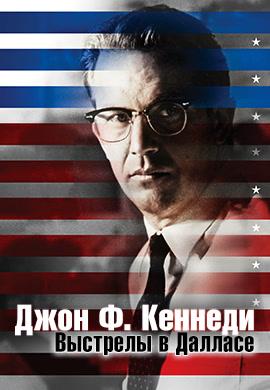 Постер к фильму Джон Ф. Кеннеди: Выстрелы в Далласе 1991