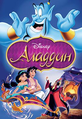 Постер к фильму Аладдин 1992