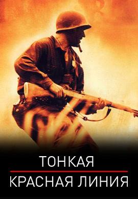 Постер к фильму Тонкая красная линия 1998