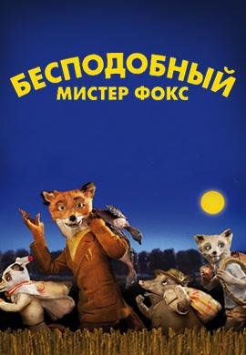 Постер к фильму Бесподобный мистер Фокс 2009
