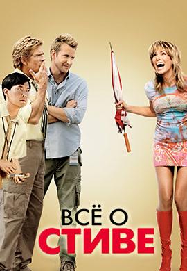 Постер к фильму Всё о Стиве 2009
