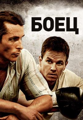 Постер к фильму Боец (2010) 2010
