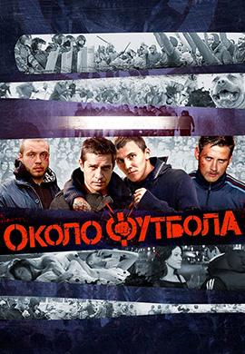 Постер к фильму Околофутбола 2013