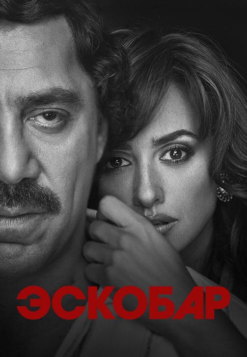 Постер к фильму Эскобар 2017