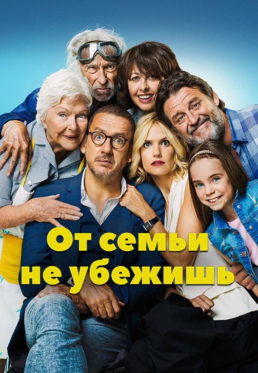 Постер к фильму От семьи не убежишь 2018