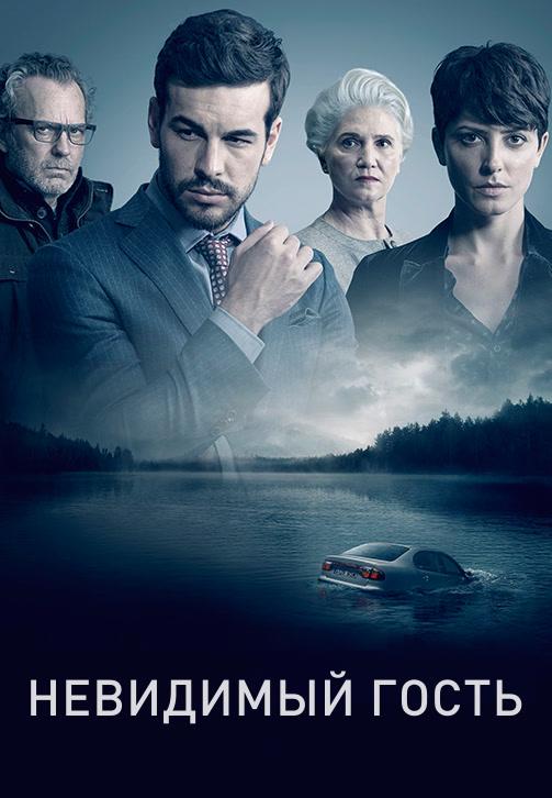 Постер к фильму Невидимый гость 2016